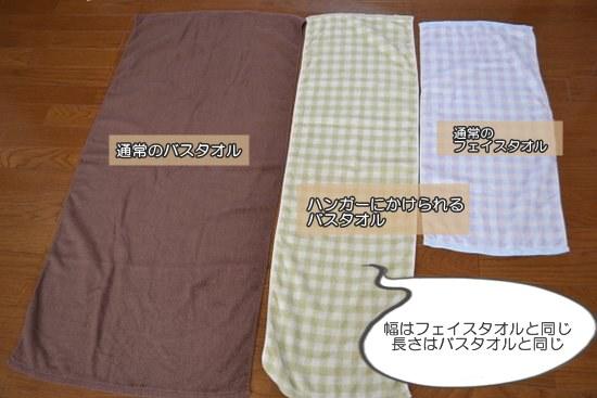 お泊り保育用のバスタオル