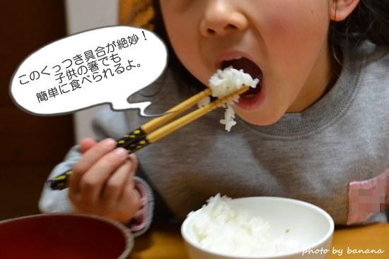 子供が大好きな米