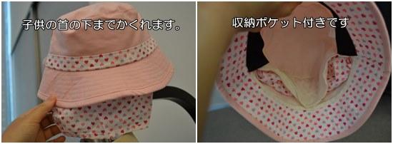 首を日焼けから守る日よけのある帽子