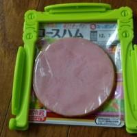 ハムパックの保存方法