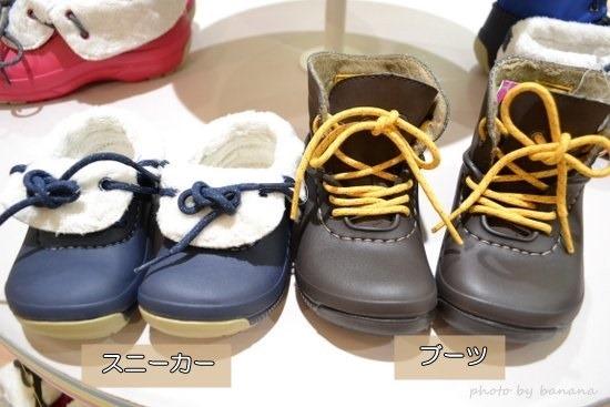 シューズもブーツも両方行ける靴