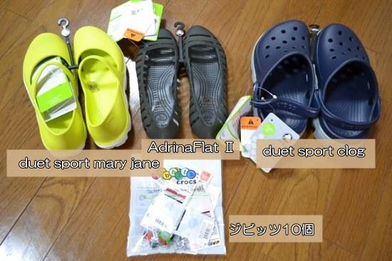 ママ用の靴 福袋