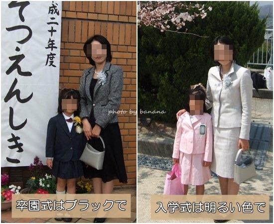 卒園式と入学式の母親服装画像