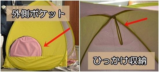 ママ用サンシェードテント 運動会用