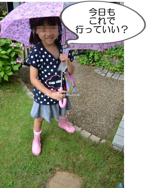 子供用オシャレな長靴