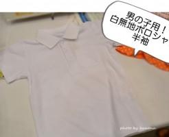 安い子供用白無地半袖ポロシャツ