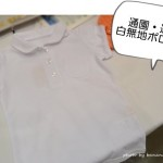 千趣会の通学用・通園用の子供用白ポロシャツが良い!安くて丈夫でおすすめです。