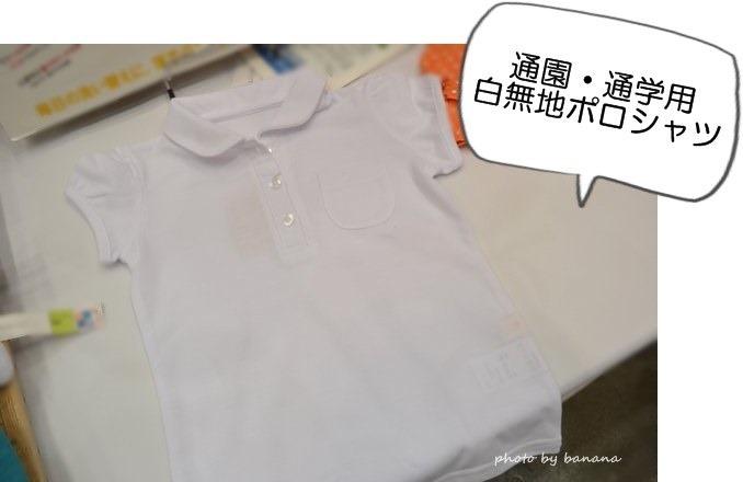 子供用白無地ポロシャツ半袖