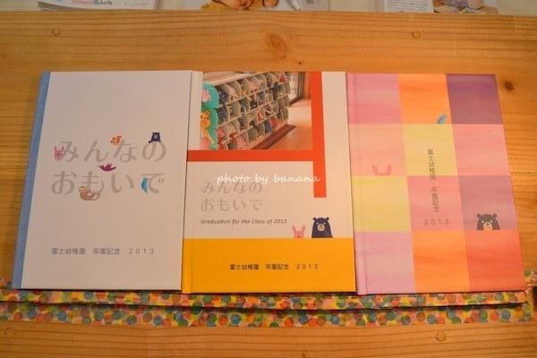 手作り卒園アルバムの表紙の見本
