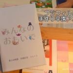 フォトブックで作った卒園アルバムの見本を見せてもらいました!