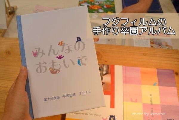 手作り卒園アルバムの見本