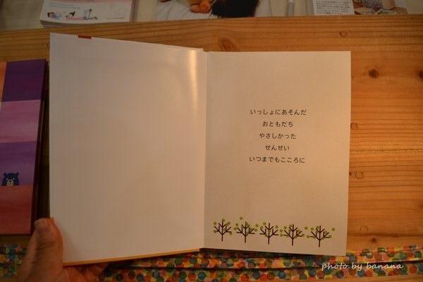 手作り卒園アルバムの見返し扉の見本