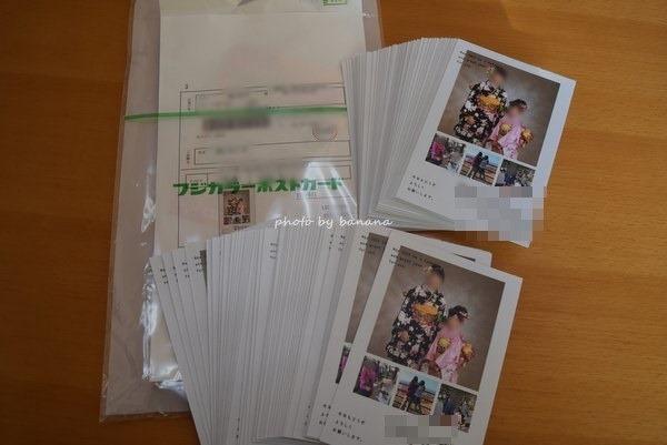 宛名印刷ができる写真年賀状