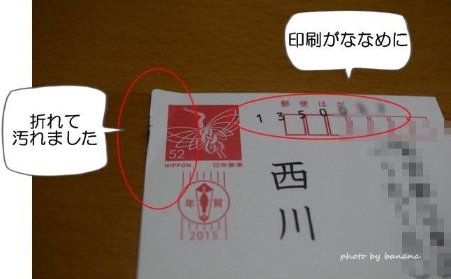 写真年賀状宛名印刷する方法