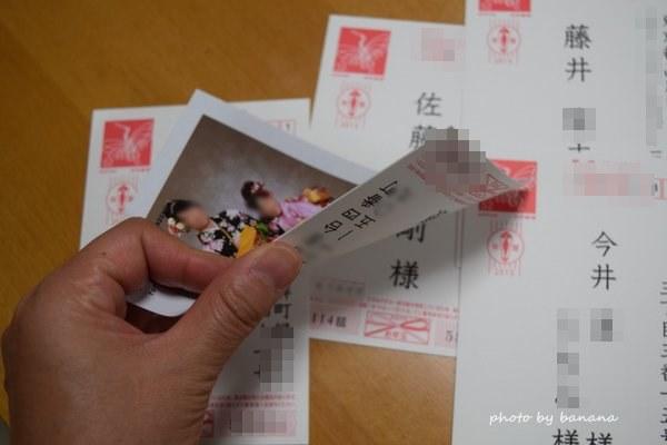 写真年賀状に宛名印刷する方法