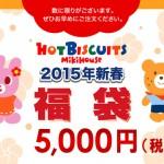 【1/8発売】ミキハウス・ホットビスケッツ子供服福袋2015が出ますっ!
