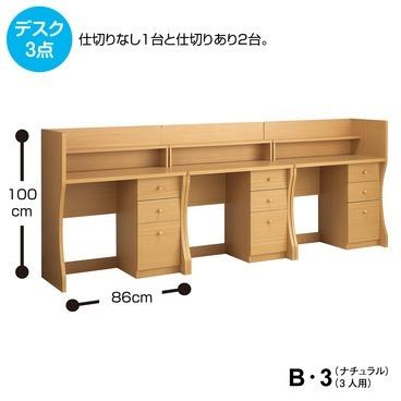 幅の狭い学習机 90㎝以下