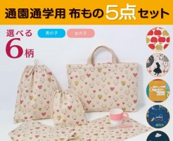 入園入学準備 袋物手作り