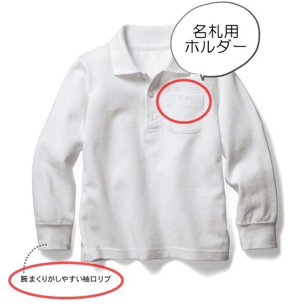 子ども用白長袖ポロシャツ