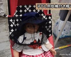 蚊帳ネット付き帽子子供デング熱対策