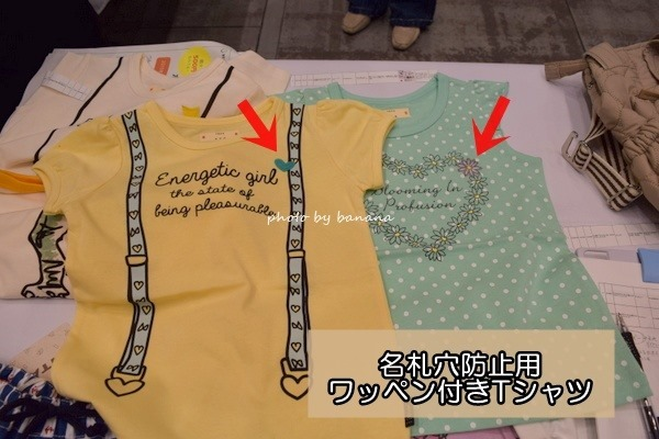 名札用ワッペン付きTシャツ2015