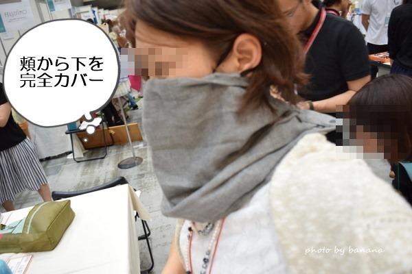 ダブルガーゼの日焼け防止用顔マスク