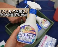 ノロウィルス対策安全に消毒する方法