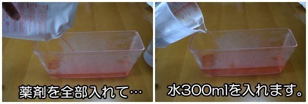 冷蔵庫の製氷機のカビ掃除殺菌除菌する方法