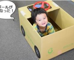 段ボールで作る車のおもちゃ