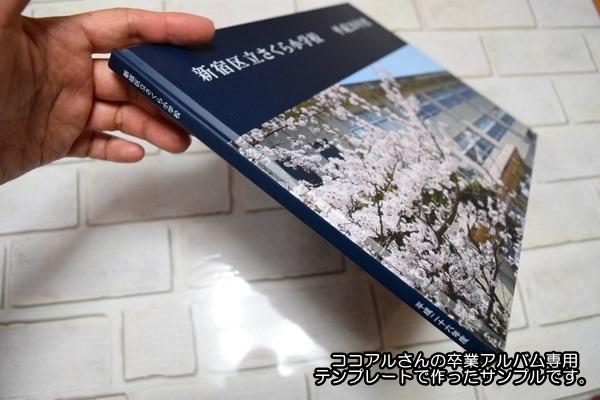 手作り卒園アルバム 簡単作成ソフト
