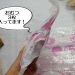 旅行・帰省に便利!かわいいおむつ圧縮袋!