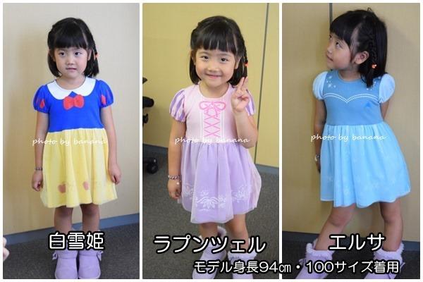 ディズニープリンセスの安くてかわいいワンピースドレス