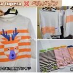 tupera tupera(ツペラツペラ)の服が安い!親子お揃い服も!