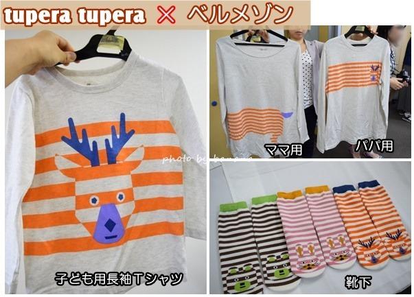 tupera tupera ツペラツペラのTシャツ 子供用&親子お揃い