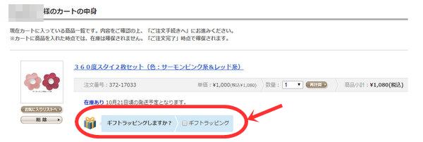 1000円で買える出産祝い もらって嬉しい ギフト包装無料
