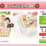 牛乳の代わりに豆乳!子ども用豆乳が12本12円で買えちゃう!
