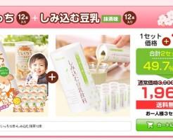 安い美味しい豆乳 常温保存可能