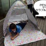 これは目立つ!おしゃれでかわいいテント&サンシェードを発見した!口コミブログ