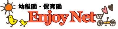 幼稚園保育園Enjoy.net